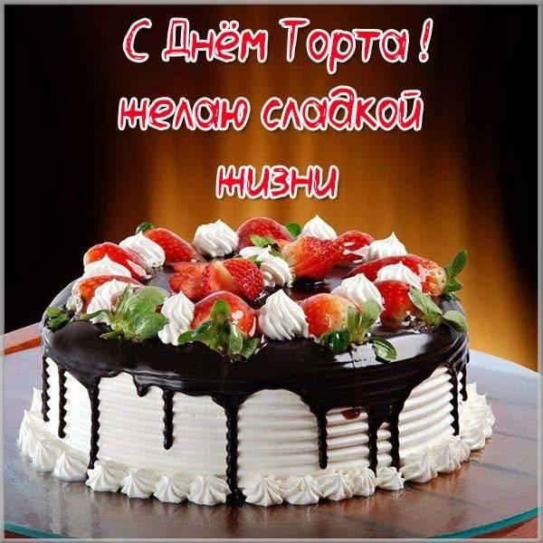 Картинка на день торта с поздравлениями - скачать бесплатно на otkrytkivsem.ru