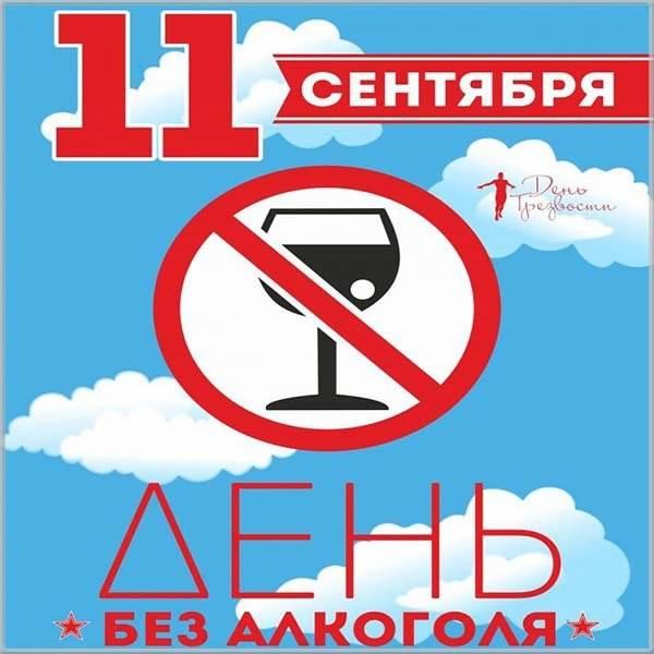 Картинка на день трезвости 11 сентября - скачать бесплатно на otkrytkivsem.ru
