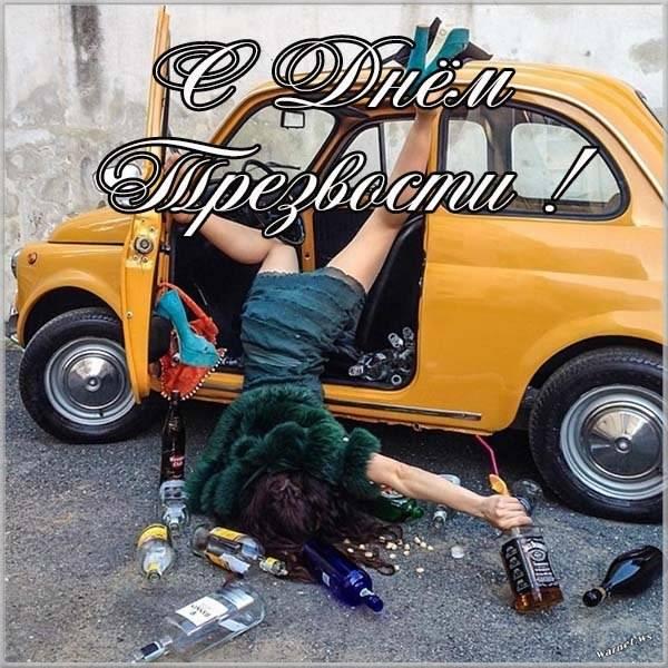 Картинка на день трезвости с приколом - скачать бесплатно на otkrytkivsem.ru