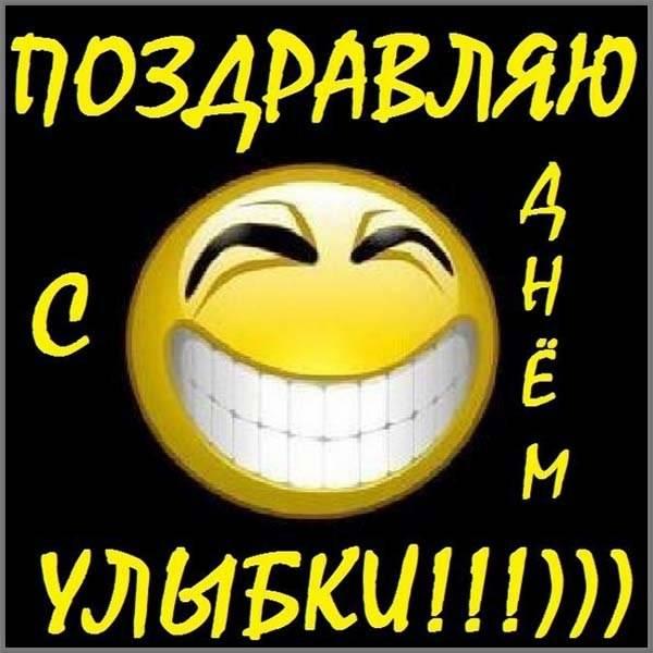 Картинка на день улыбки 6 октября 2018 - скачать бесплатно на otkrytkivsem.ru