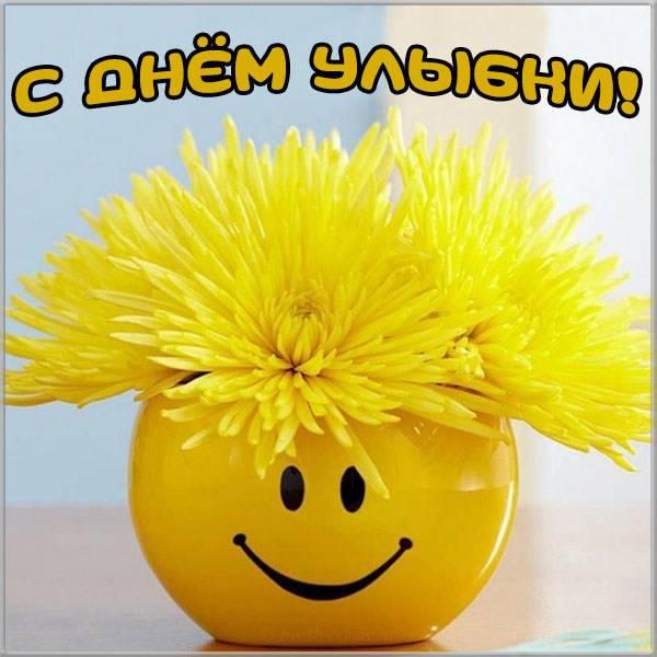 Картинка на день улыбки 6 октября 2019 - скачать бесплатно на otkrytkivsem.ru
