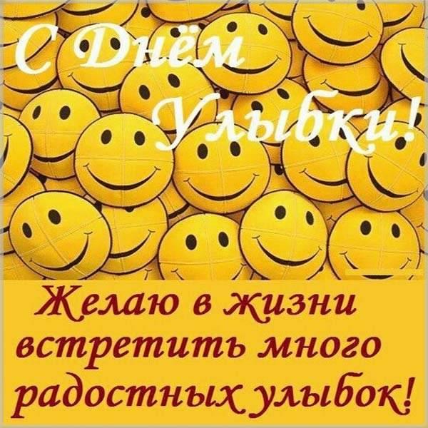 Картинка на день улыбки - скачать бесплатно на otkrytkivsem.ru