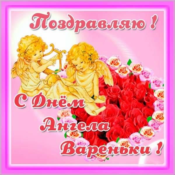 Картинка на день Вари - скачать бесплатно на otkrytkivsem.ru