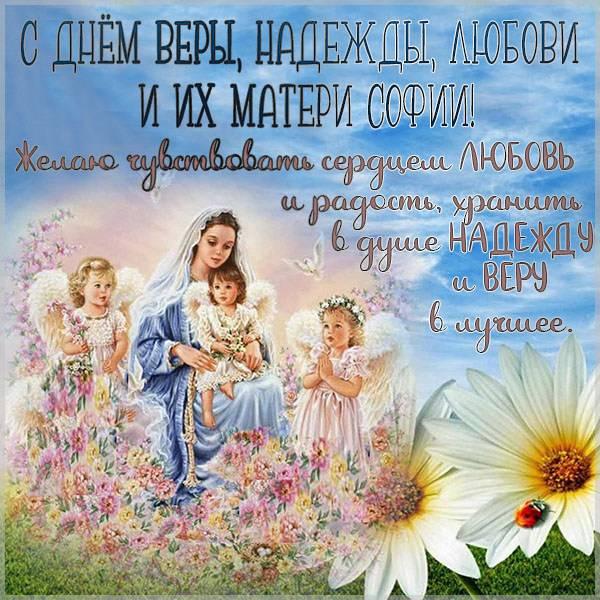 Картинка на день Веры Надежды и Любви 2020 - скачать бесплатно на otkrytkivsem.ru
