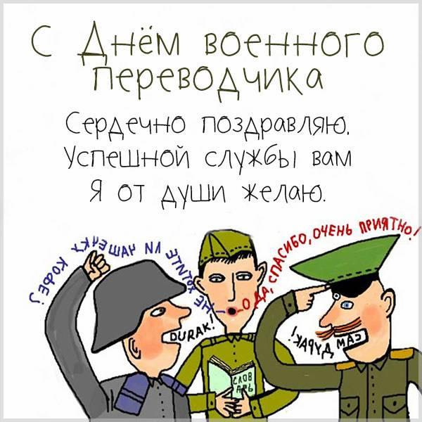 Картинка на день военного переводчика - скачать бесплатно на otkrytkivsem.ru