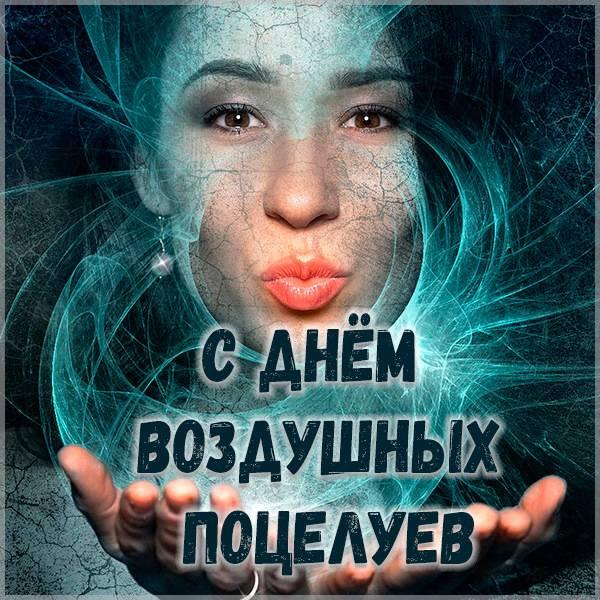 Картинка на день воздушных поцелуев - скачать бесплатно на otkrytkivsem.ru