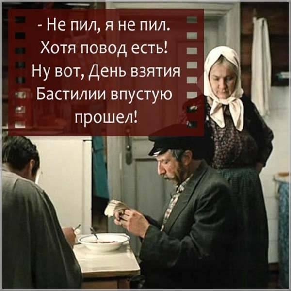 Картинка на день взятия Бастилии прошел впустую - скачать бесплатно на otkrytkivsem.ru