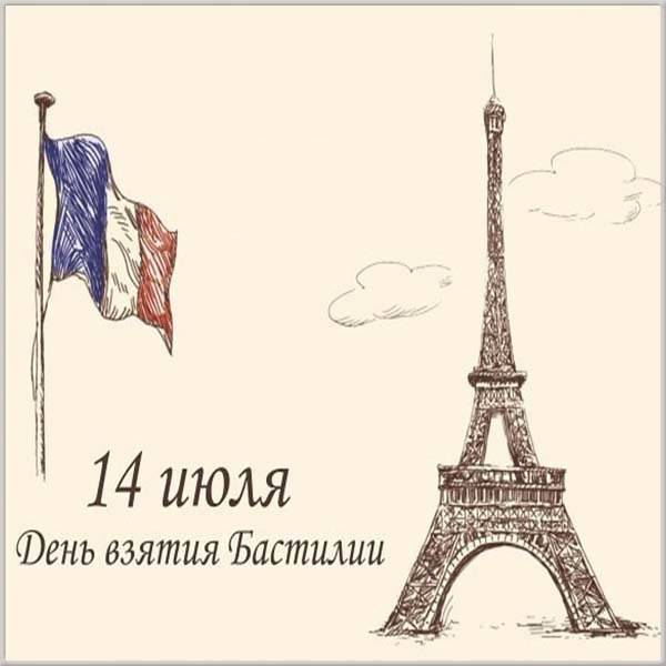 Картинка на день взятия Бастилии - скачать бесплатно на otkrytkivsem.ru