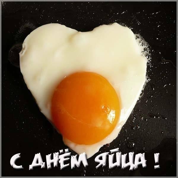 Картинка на день яйца - скачать бесплатно на otkrytkivsem.ru