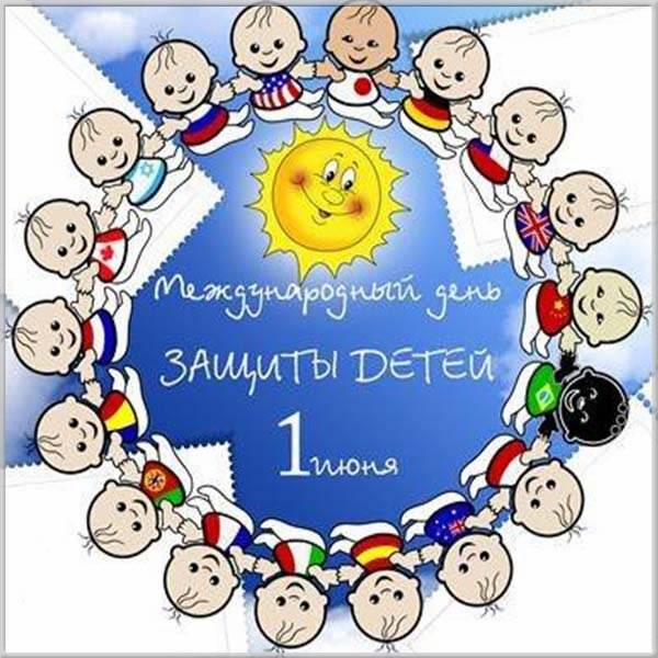 Картинка на день защиты детей с эмблемой - скачать бесплатно на otkrytkivsem.ru