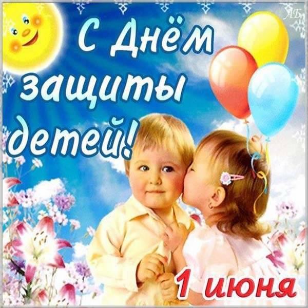 Картинка на день защиты детей с юмором - скачать бесплатно на otkrytkivsem.ru
