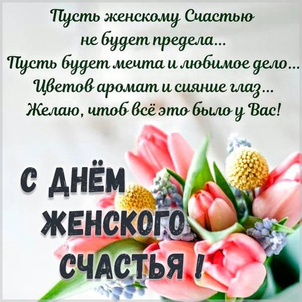 Картинка на день женского счастья с красивыми пожеланиями - скачать бесплатно на otkrytkivsem.ru