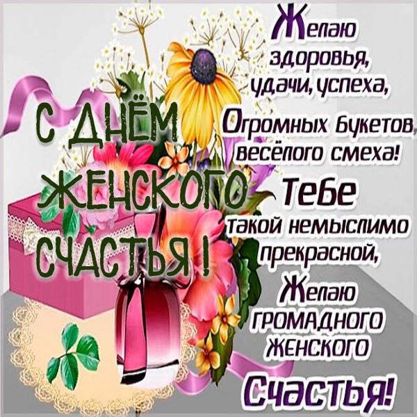 Картинка на день женского счастья с пожеланиями - скачать бесплатно на otkrytkivsem.ru