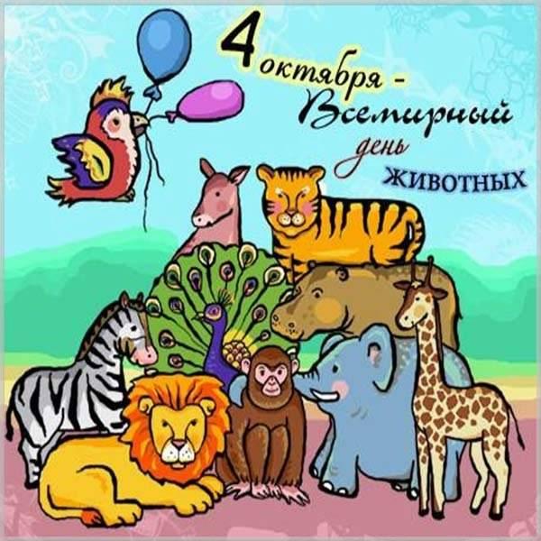 Картинка на день животных для детей - скачать бесплатно на otkrytkivsem.ru