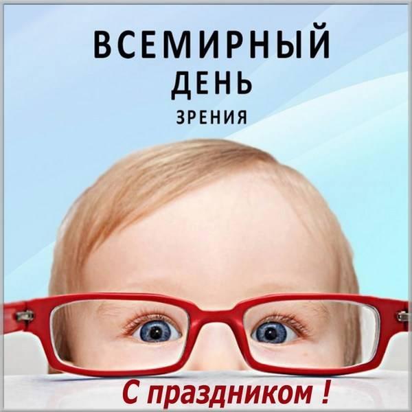 Картинка на день зрения 2019 - скачать бесплатно на otkrytkivsem.ru
