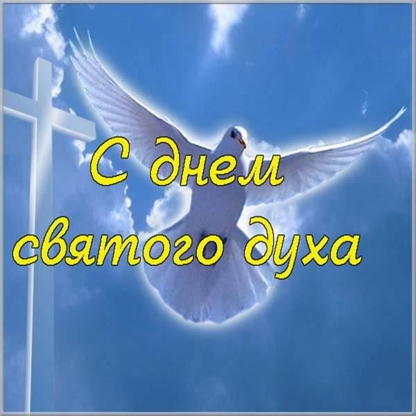 Картинка на Духов день - скачать бесплатно на otkrytkivsem.ru