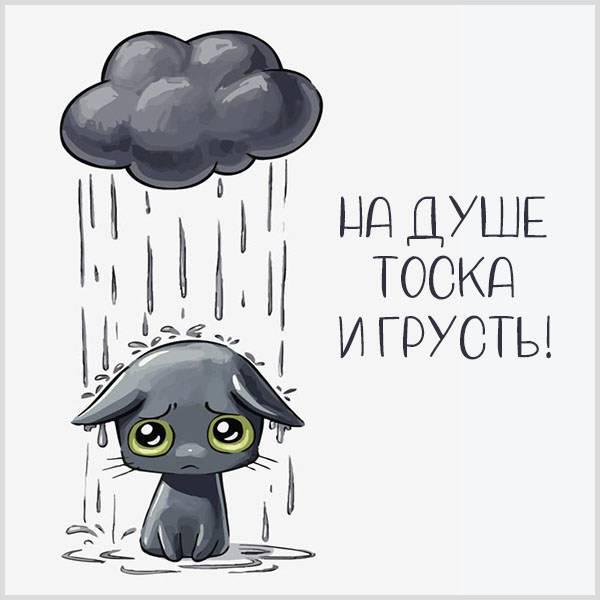 Картинка на душе тоска и грусть - скачать бесплатно на otkrytkivsem.ru