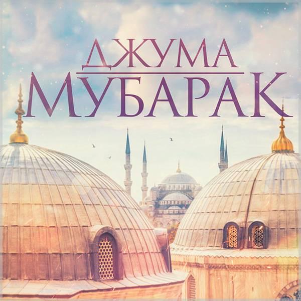 Картинка на Джума Мубарак без слов - скачать бесплатно на otkrytkivsem.ru