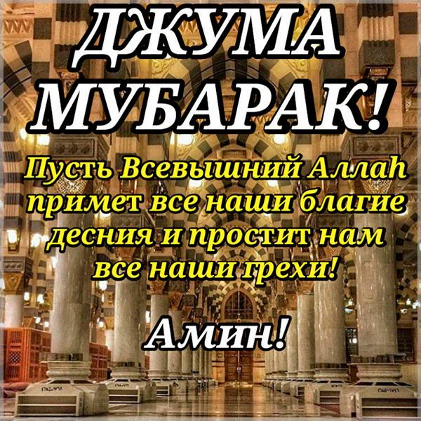 Картинка на Джума Мубарак с добрым пожеланием - скачать бесплатно на otkrytkivsem.ru