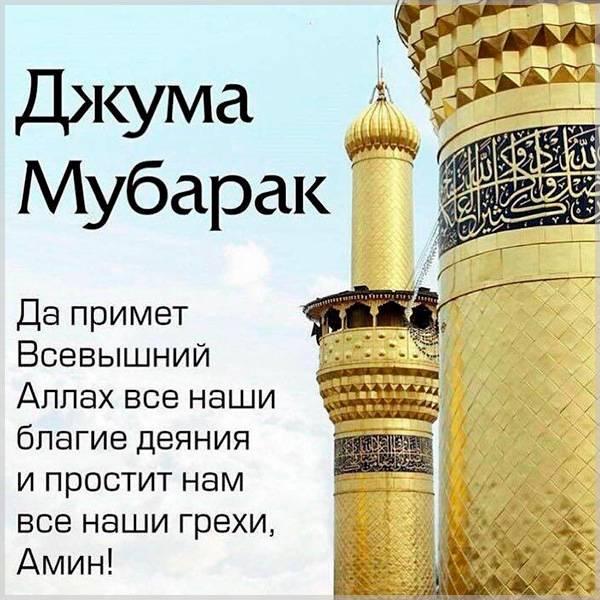 Картинка на Джума Мубарак с красивым пожеланием - скачать бесплатно на otkrytkivsem.ru