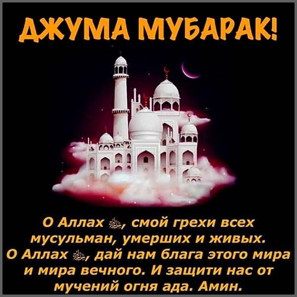 Картинка на Джума Мубарак с текстом - скачать бесплатно на otkrytkivsem.ru