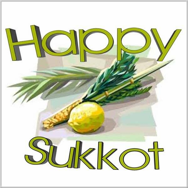 Картинка на Еврейский праздник Суккот - скачать бесплатно на otkrytkivsem.ru