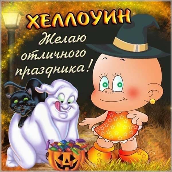 Картинка на Хэллоуин с юмором - скачать бесплатно на otkrytkivsem.ru
