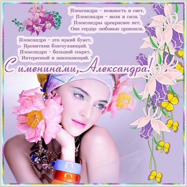 Картинка на именины Александры с поздравлением - скачать бесплатно на otkrytkivsem.ru