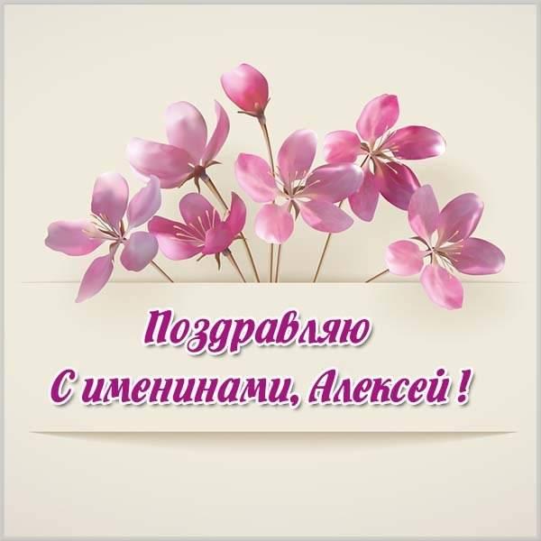 Картинка на именины Алексея - скачать бесплатно на otkrytkivsem.ru