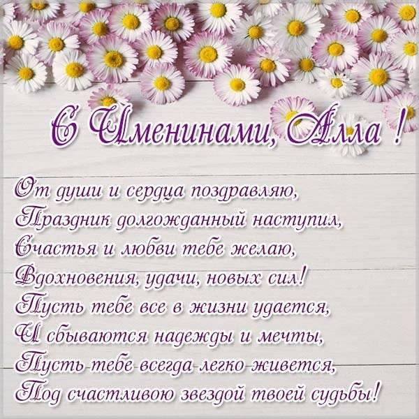Картинка на именины Аллы с поздравлением - скачать бесплатно на otkrytkivsem.ru