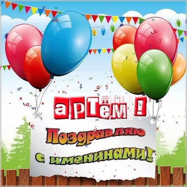 Картинка на именины Артема - скачать бесплатно на otkrytkivsem.ru