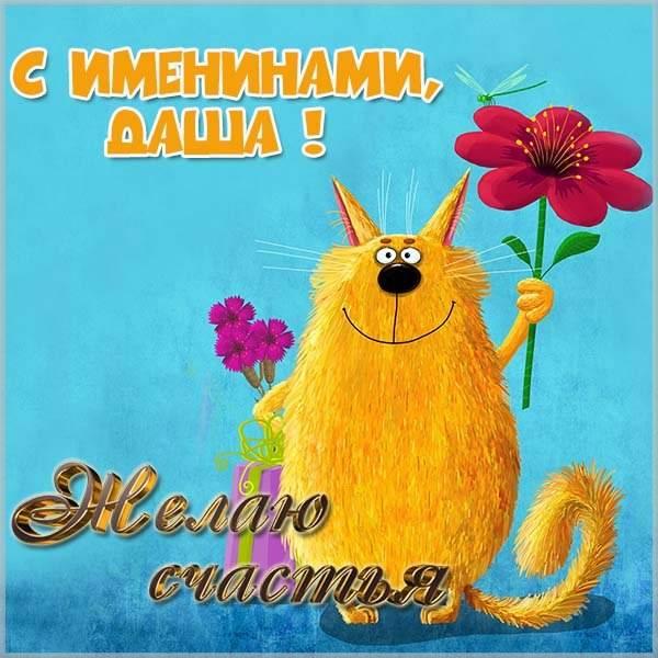 Картинка на именины для Даши - скачать бесплатно на otkrytkivsem.ru