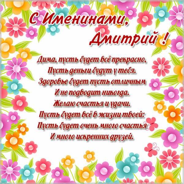 Картинка на именины для Дмитрия с поздравлением - скачать бесплатно на otkrytkivsem.ru