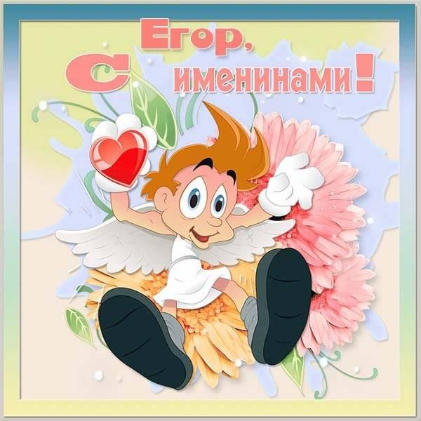 Картинка на именины для Егора - скачать бесплатно на otkrytkivsem.ru