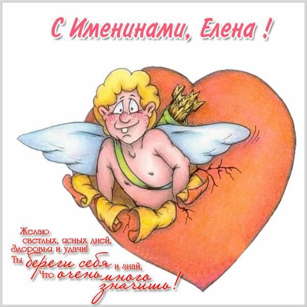 Картинка на именины для Елены с поздравлением - скачать бесплатно на otkrytkivsem.ru