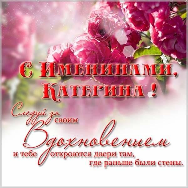 Картинка на именины для Катерины - скачать бесплатно на otkrytkivsem.ru
