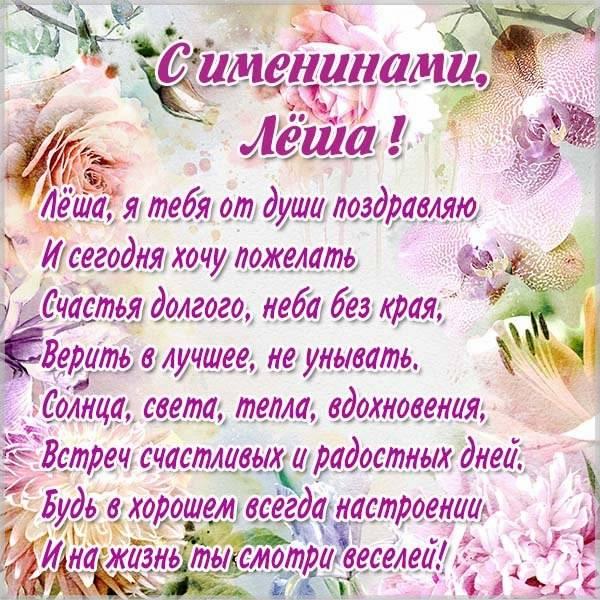 Картинка на именины для Леши - скачать бесплатно на otkrytkivsem.ru