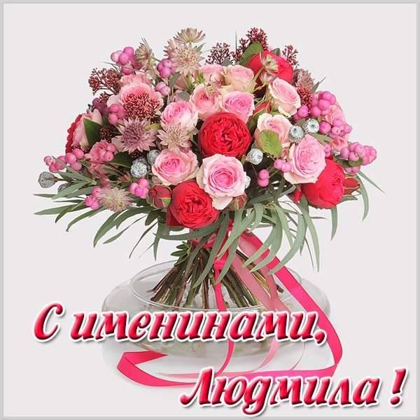 Картинка на именины для Людмилы - скачать бесплатно на otkrytkivsem.ru