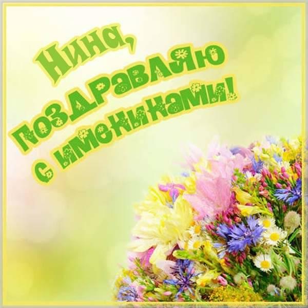 Картинка на именины для Нины - скачать бесплатно на otkrytkivsem.ru
