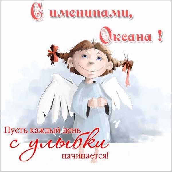 Картинка на именины для Оксаны с поздравлением - скачать бесплатно на otkrytkivsem.ru