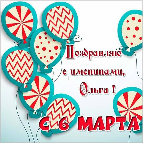 Картинка на именины для Ольги 6 Марта - скачать бесплатно на otkrytkivsem.ru