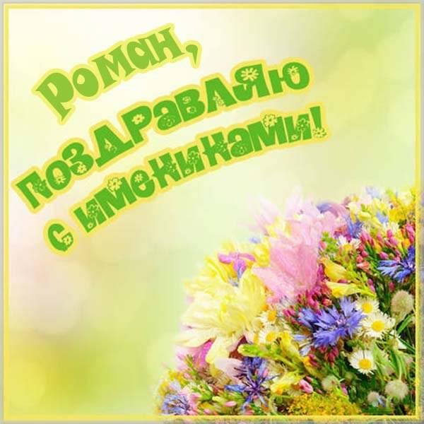 Картинка на именины для Романа - скачать бесплатно на otkrytkivsem.ru