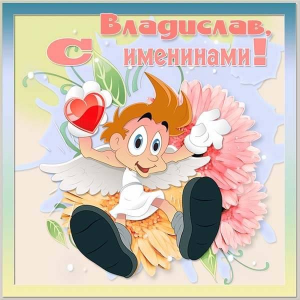 Картинка на именины для Владислава - скачать бесплатно на otkrytkivsem.ru