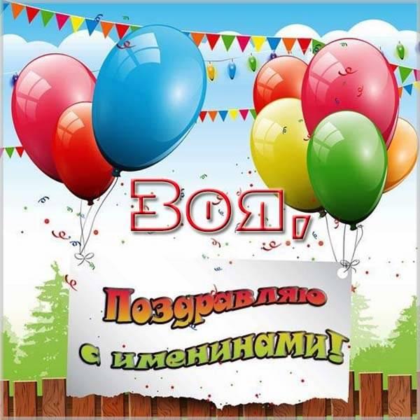 Картинка на именины для Зои - скачать бесплатно на otkrytkivsem.ru