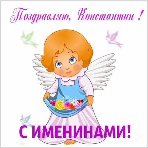 Картинка на именины Константина - скачать бесплатно на otkrytkivsem.ru