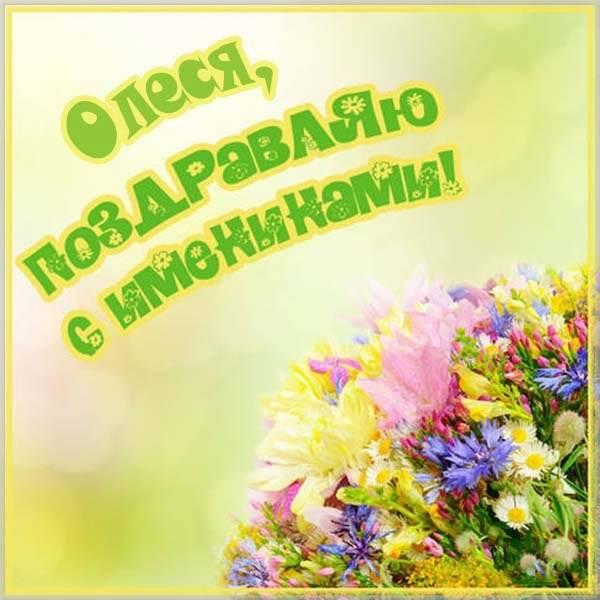 Картинка на именины Олеси - скачать бесплатно на otkrytkivsem.ru