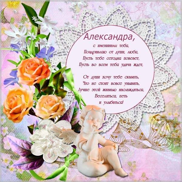 Картинка на именины у Александры с поздравлением - скачать бесплатно на otkrytkivsem.ru