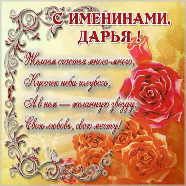 Картинка на именины у Дарьи с поздравлением - скачать бесплатно на otkrytkivsem.ru