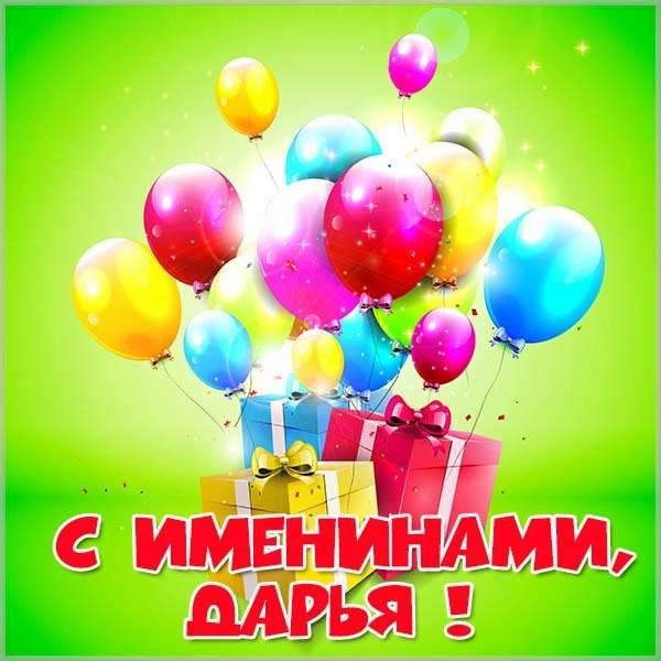 Картинка на именины у Дарьи - скачать бесплатно на otkrytkivsem.ru