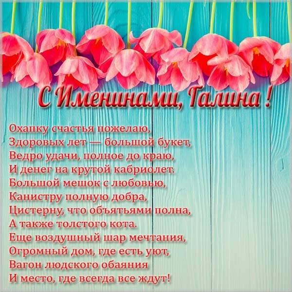 Картинка на именины у Галины с поздравлением - скачать бесплатно на otkrytkivsem.ru